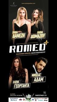Φιλανθρωπική βραδιά στο Romeo