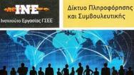 Δίκτυο Πληροφόρησης και Συμβουλευτικής Υποστήριξης Εργαζομένων και Ανέργων στην Πάτρα!