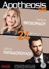 Νατάσα Θεοδωρίδου & Γιώργος Παπαδόπουλος στο Apotheosis Stage