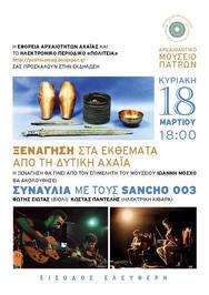 Ξενάγηση & Συναυλία στο Αρχαιολογικό Μουσείο Πατρών