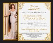 The Diamond Events Wedding Show 2018 στο Ξενοδοχείο Αστήρ