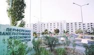 Πάτρα: Κόντρα γιατρών και ΕΙΝΑ με την διοίκηση του Πανεπιστημιακού Νοσοκομείου