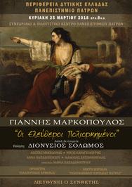 Μια συναυλιακή παράσταση του Γιάννη Μαρκόπουλου στην Πάτρα