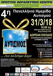 Η 4η Πανελλήνια Ημερίδα Αυτισμού θα λάβει χώρα στην Πάτρα!