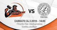 Α.Σ. Ήφαιστος vs ΠΑΣΚΑ στο Κλειστό Δημοτικό Γήπεδο Παναγίας Αλεξιώτισσας