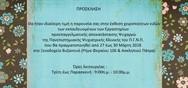 Έκθεση Εργαστηρίων Ψυχαργώ στο Ξενοδοχείο Βυζαντινό