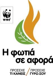 Δυτική Ελλάδα: Eνημερώθηκαν από τη WWF Ελλάς για τις πυργκαγιές (pics)