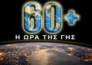 OIKIΠΑ: Συμμετέχει στην 'Ώρα της Γης 2018'