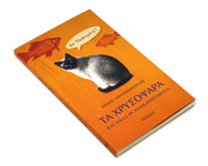 Κυκλοφόρησε το βιβλίο του Θάνου Αθανασόπουλου 'Τα χρυσόψαρα και άλλα 49 ανεκδιηγήματα'!