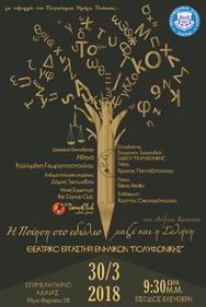 Αφιέρωμα στην Παγκόσμια Ημέρα Ποίησης από την Πολυφωνική με μία ξεχωριστή παράσταση!