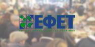 ΕΦΕΤ - Συμβουλές προς τους καταναλωτές για την περίοδο του Πάσχα