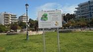 Πάτρα: Η ενημερωτική πινακίδα στα Ψηλαλώνια για τα περιττώματα των ζώων
