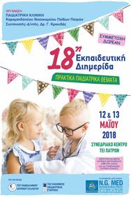 18η Εκπαιδευτική Διημερίδα Παιδιατρικής Κλινικής Καραμανδανείου Νοσοκομείου Παίδων στο Συνεδριακό Κέντρο του ΤΕΙ