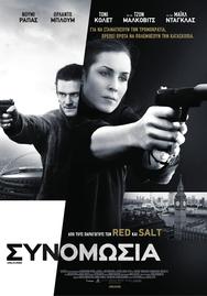 Προβολή Ταινίας 'Unlocked' στην Odeon Entertainment