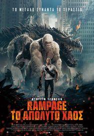 Προβολή Ταινίας 'Rampage' στην Odeon Entertainment