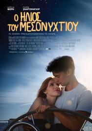 Προβολή Ταινίας 'Midnight Sun' στην Odeon Entertainment
