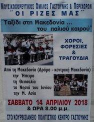'Ταξίδι στη Μακεδονία του Παλιού Καιρού' στο Κουρβισιάνειο Κέντρο Γαστούνης