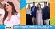 Η Φλορίντα Πετρουτσέλι μίλησε για το γάμο της (video)