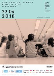 'Το βιβλίο γιορτάζει' στην Τεχνόπολη Δήμου Αθηναίων