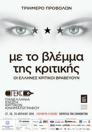 'Με το Βλέμμα της Κριτικής' στην Ταινιοθήκη της Ελλάδος