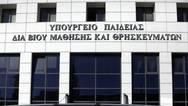 Υπουργείο Παιδείας: Καταργείται το παράβολο για τις βεβαιώσεις επαγγελματικής κατάρτισης των αποφοίτων ΙΕΚ