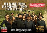 Αφιέρωμα στη Μάχη της Κρήτης στο Γυάλινο Μουσικό Θέατρο