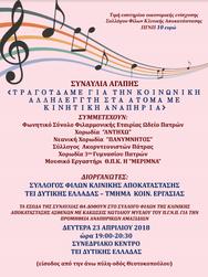 'Τραγουδάμε για την Κοινωνική Αλληλεγγύη στα άτομα με κινητική αναπηρία' στο Συνεδριακό του ΤΕΙ