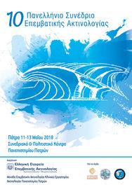 10ο Πανελλήνιο  Συνέδριο Επεμβατικής Ακτινολογίας στο Συνεδριακό του Πανεπιστημίου