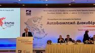 Παρέμβαση του Απόστολου Κατσιφάρα στο κοινό συνέδριο ΕΝΠΕ-ΚΕΔΕ