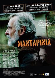 Προβολή Ταινίας 'Μανταρίνια' στην ΟΙΚΙΠΑ