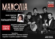 'Μανόλια' στο Γυάλινο Μουσικό Θέατρο