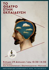 Σεμινάριο 'Το θέατρο στην εκπαίδευση' στο Parts Patras Arts