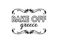 Το 'Bake Off Greece' έρχεται στον Alpha