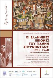 Έκθεση ζωγραφικής Γιάννη Σπυρόπουλου στο Κτίριο Παναγιωτόπουλου