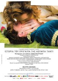 'Η Ιστορία του Πρίγκιπα της Κούμπα Τάντι' στο Θέατρο Αθηνών