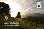 'Κάτω από τη βάση' πήρε η Ελλάδα για την προστασιά της φύσης