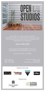 OpenStudios 2018 στην Ανώτατη Σχολή Καλών Τεχνών