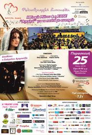 Φιλανθρωπική Συναυλία για τα παιδιά με Αναπηρία στο Μέγαρο Μουσικής Θεσσαλονίκης