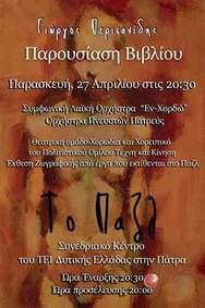 Παρουσίαση Βιβλίου 'Το Παζλ' στο Συνεδριακό Κέντρο του ΤΕΙ Δυτικής Ελλάδας