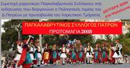 Συμμετοχή των χορευτικών του Παγκαλαβρυτινού στα Ψηλαλώνια