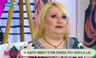 Καίτη Φίνου: «Δεν θέλω να μιλήσω γιατί δεν έκανα παιδί» (video)