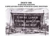 Συγκέντρωση για την Πρωτομαγιά στο Εργατοϋπαλληλικό Κέντρο Πάτρας