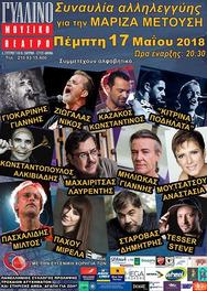 Συναυλία Αλληλεγγύης για τη Μαρίζα Μετούση στο Γυάλινο Μουσικό Θέατρο