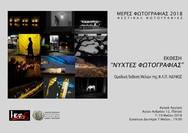 Εγκαίνια Έκθεσης Φωτογραφίας Μελών ΦΛΠ Ηδύφως στην Αγορά Αργύρη