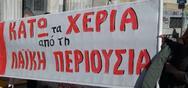 Η Πάτρα δείχνει τον δρόμο στους δήμους ενάντια στους πλειστηριασμούς που τους επιβάλλουν!