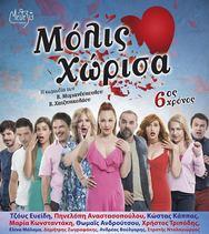 """Η παράσταση """"Μόλις Χώρισα"""" ταξιδεύει στην Ελλάδα με πρώτο σταθμό την Πάτρα!"""