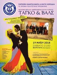 Ένα μουσικό οδοιπορικό στην Ελλάδα της μελωδίας και του ρομαντισμού από την Πατραϊκή Μαντολινάτα!
