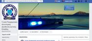 Σελίδα στο Facebook απέκτησε η Γενική Περιφερειακή Αστυνομική Διεύθυνση Δυτικής Ελλάδας