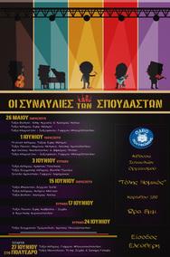 Πάτρα: Ξεκινούν οι εκπαιδευτικές συναυλίες του Ωδείου της Πολυφωνικής