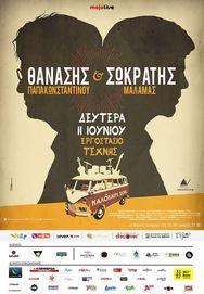 Θανάσης Παπακωνσταντίνου - Σωκράτης Μάλαμας στο Θέατρο Τέχνης